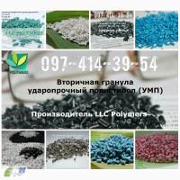 Пропонуємо вторинну гранулу: трубний поліетилен, ПС (УМП), ПП-А4
