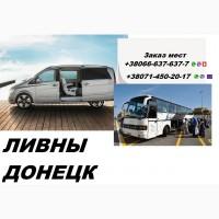 Пассажирские перевозки Ливны-Донецк-Ливны