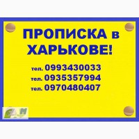 Осуществляем прописку/регистрацию граждан Украины и иностранцев в Харькове