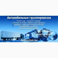 Перевозка различных грузов, коммерческих, в том числе личного имущества по Украине
