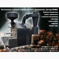 Профессиональный ростер для обжарки кофе