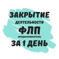 Закрытие ФЛП Днепр, физического лица-предпринимателя в Днепре (недорого)