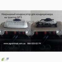 Система климат-контроль для трактора МТЗ