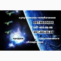 Продам спутниковую тарелку Харьков