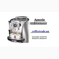 Аренда кофемашины для бара, ресторана, офиса, салона Киев