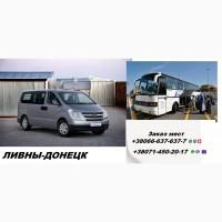 Пассажирские перевозки Ливны-Макеевка-Ливны