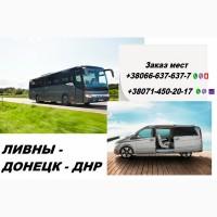 Пассажирские перевозки Ливны-Харцызск-Ливны