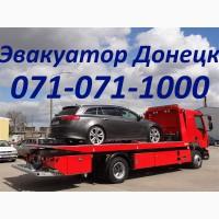 Эвакуация –Авто-Тех-Помощь в Донецке