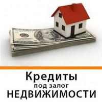 Частный кредит под залог недвижимости Киев