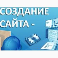 Создание сайтов, лендинговых страниц, Создание сайтов, Разработка сайтов