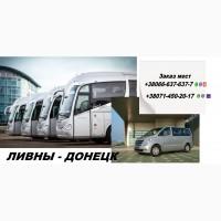 Пассажирские перевозки Ливны-Шахтерск-Ливны