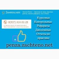 Поможем написать курсовые работы в Пензе