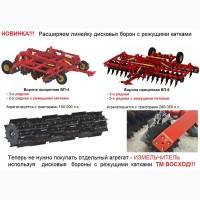 Борона причіпна БП-4 2-х рядна з ріжучими котками завод ВОСХОД