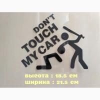 Наклейка на авто перевод Не трогай мою машину Черная