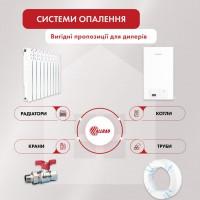Поставщик котлов отопления и радиаторов - ОПТ