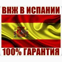 Вид На Житeльство в Испании (ВНЖ) 100% Гарантия
