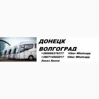 Автобус Харцызск Волгоград Харцызск перевозки
