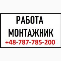 Вакансия монтажник. МОНТАЖНИК Польша, бесплатные вакансии монтажника в Польше 2019