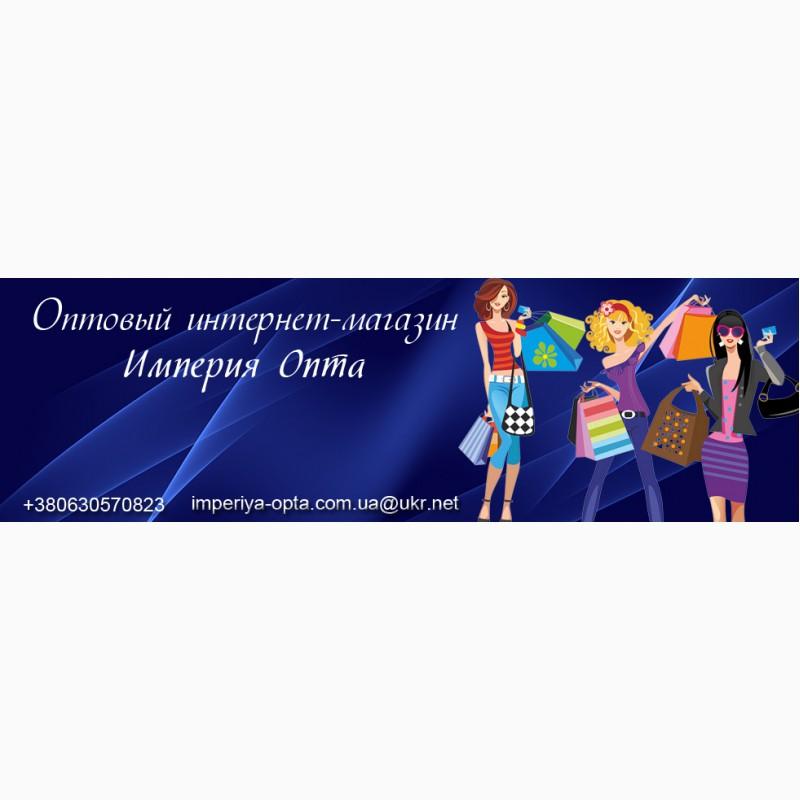 Оптовый магазин одежды, недорого, Одесса — EAM 26cf95fbb86