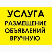Ручная рассылка на Доски объявлений Украины