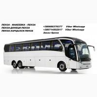 Автобус Пенза-Макеевка. Перевозки Пенза-Макеевка