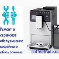 Ремонт кофемашин в Киеве. Ремонт кофемашины Mellita