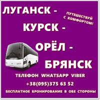Автобус Луганск - Краснодон - Курск - Орёл - Брянск