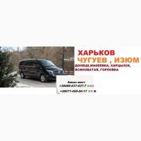 Перевозки Чугуев - Харцызск - Чугуев расписание