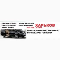 Перевозки Чугуев - Макеевка - Чугуев расписание