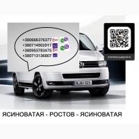 Перевозки Ясиноватая Ростов билеты автобус