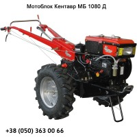 МБ 1080 Д Мотоблок Кентавр, механічний, 8 к.с