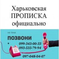 Практическая помощь при получении прописки (регистрации места жительства) в Харькове