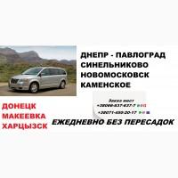 Перевозки Донецк Синельниково- Донецк