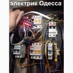 Вызов электрика Одесса и пригород.Электромонтажные работы любой сложности