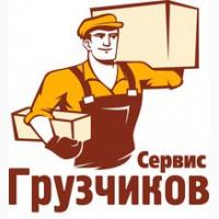 Грузчики, разгрузим и погрузим, перевозка мебели, стройматериалов
