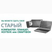 Дорогая и выгодная скупка техники в Харькове