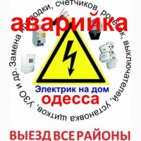 Электрик Одесса, услуги, вызов, электромонтажные работы Одесса, электропроводка, электро