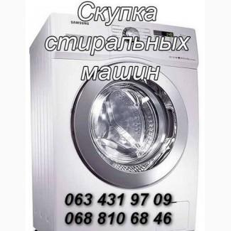 Куплю стиральную машину дорого Одесса