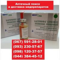 Бактериофаг клебсиелл пневмонии жидкий очищенный раствор 20мл 4. Микроген (Россия)