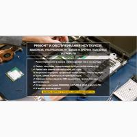 Ремонт и обслуживание компьютеров и ноутбуков на дому Киев