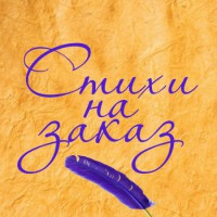 Трогательные поздравления в Стихах / Прозе | Заказать Харьков