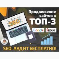 Створення сайтів, Контекстна реклама, Google Adwords, SEO в Києві