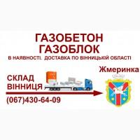 Газобетон газоблок - Доставка в Жмеринка та Жмеринський район