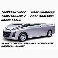 Перевозки Бахмут Донецк Бахмут
