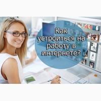 Разыскивается сотрудница для удалённой работы в интернет-магазине