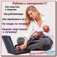 Вакансия для мам в декрете