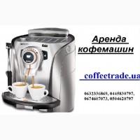Кофемашина Saeco в аренду Киев