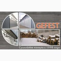 Высокоэкономичные промышленные сушильные камеры для сушки древесины GEFEST DKA