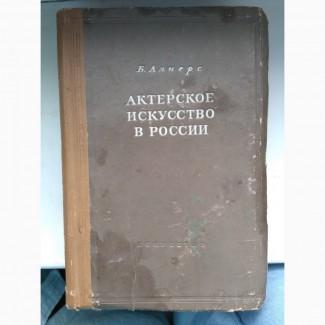 Актерское искусство в России Б.Алперс