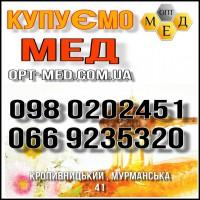 Закупаем мед в Черкасской, Кировоградской, Николаевской обл. ОПТ-МЕД